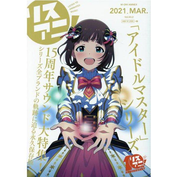 リスアニ! Vol.43.2 (2021 MAR.)(M-ON! ANNEX 654号) [ムックその他]