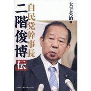 自民党幹事長 二階俊博伝 [単行本]