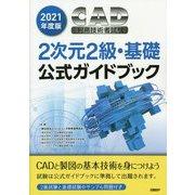 CAD利用技術者試験 2次元2級・基礎公式ガイドブック〈2021年度版〉 [単行本]