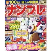 ナンプレパーク&ファミリー 桜鯛特別号(POWER MOOK<68>) [ムックその他]