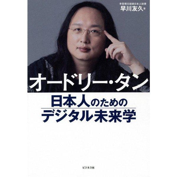 オードリー・タン―日本人のためのデジタル未来学 [単行本]