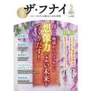 ザ・フナイ vol.163 [単行本]