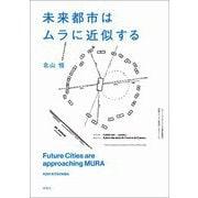 未来都市はムラに近似する [単行本]