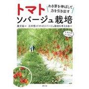 トマト ソバージュ栽培―わき芽を伸ばして力を引き出す [単行本]