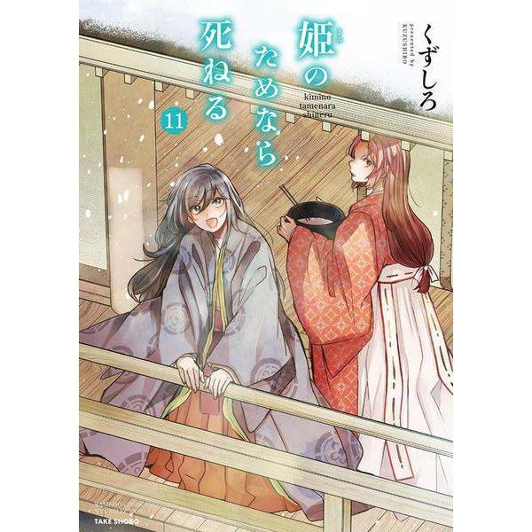姫のためなら死ねる<11>(バンブーコミックス WINセレクション) [コミック]