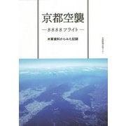 京都空襲―8888フライト―米軍資料からみた記録 [単行本]