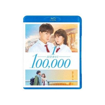 10万分の1 スタンダード・エディション [Blu-ray Disc]