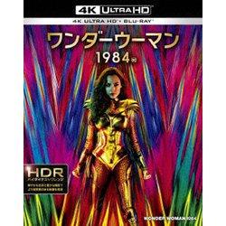 ワンダーウーマン 1984 [UltraHD Blu-ray]