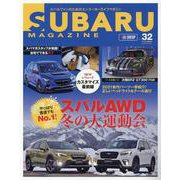 SUBARU MAGAZINE vol.32(CARTOP MOOK) [ムックその他]
