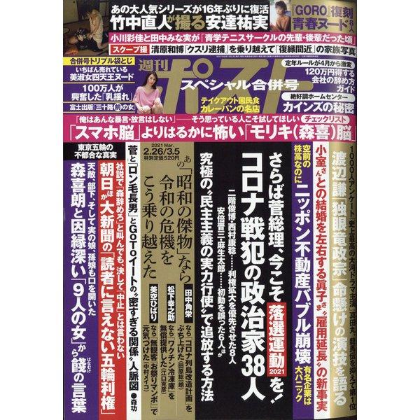 週刊ポスト 2021年 3/5号 [雑誌]