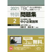 特訓問題集〈2〉中小企業経営・政策 中小企業施策〈2021年版〉(TBC中小企業診断士試験シリーズ) [単行本]