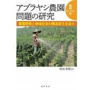 アブラヤシ農園問題の研究〈2〉ローカル編―農園開発と地域社会の構造変化を追う [単行本]