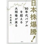 日本株爆騰!'80年代バブルを超える大相場が来る [単行本]