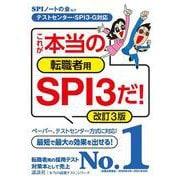 【テストセンター・SPI3-G対応】 これが本当の転職者用SPI3だ! 改訂3版(本当の就職テスト) [単行本]