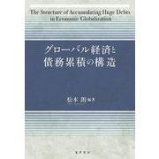 グローバル経済と債務累積の構造 [単行本]