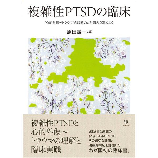 """複雑性PTSDの臨床―""""心的外傷~トラウマ""""の診断力と対応力を高めよう [単行本]"""