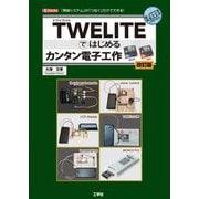 TWELITEではじめるカンタン電子工作 改訂版 (I・O BOOKS) [単行本]