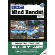 はじめての「Mind Render」(I・O BOOKS) [単行本]