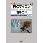 「PICマイコン」でつくる電子工作(I・O BOOKS) [単行本]