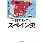 一冊でわかるスペイン史―世界と日本がわかる国ぐにの歴史 [全集叢書]