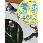 冬季オリンピック・パラリンピック 冬のスポーツを楽しむ本〈1〉アルペンスキー・クロスカントリースキー・スキージャンプ・スノーボードほか [全集叢書]