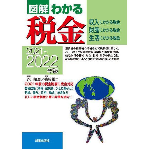 図解わかる税金〈2021-2022年版〉 [単行本]