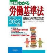 図解 わかる労働基準法〈2021-2022年版〉 [単行本]
