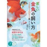 楽しい金魚の飼い方 プロが教える33のコツ―長く元気に育てる 新版 (コツがわかる本!) [単行本]