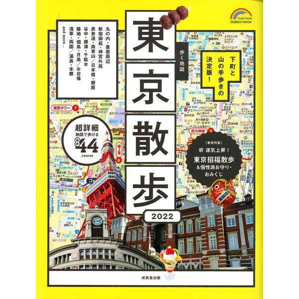歩く地図 東京散歩 2022(SEIBIDO MOOK) [ムックその他]