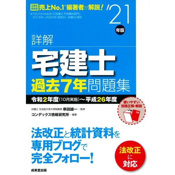 詳解 宅建士過去7年問題集〈'21年版〉 [単行本]