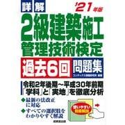 詳解 2級建築施工管理技術検定過去6回問題集〈'21年版〉 [単行本]