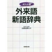 ポケット版 外来語新語辞典 [事典辞典]