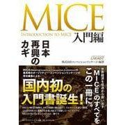 MICE入門編-日本再興のカギ [単行本]