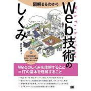 図解まるわかりWeb技術のしくみ―Webのしくみを理解すること=ITの基本を理解すること [単行本]