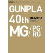 ガンプラカタログ Ver.MG/PG/RG  GUNPLA 40th Anniversary [ムックその他]
