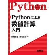 Pythonによる数値計算入門(実践Pythonライブラリー) [全集叢書]