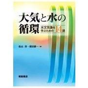大気と水の循環―水文気象を学ぶための14講 [単行本]
