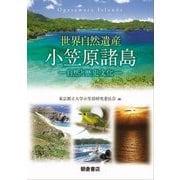 世界自然遺産 小笠原諸島―自然と歴史文化 [単行本]