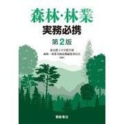 森林・林業実務必携 第2版 [単行本]