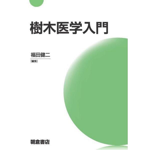 樹木医学入門 [単行本]