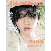 J Movie Magazine<Vol.68>(パーフェクト・メモワール) [ムックその他]