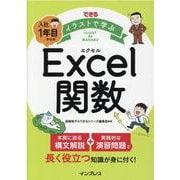 できる イラストで学ぶ 入社1年目からのExcel関数(できる イラストで学ぶ) [単行本]