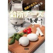 酪農かあさんが教える台所チーズ―簡単・楽しい・おいしい [単行本]