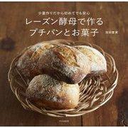 レーズン酵母で作るプチパンとお菓子―少量作りだから初めてでも安心 [単行本]