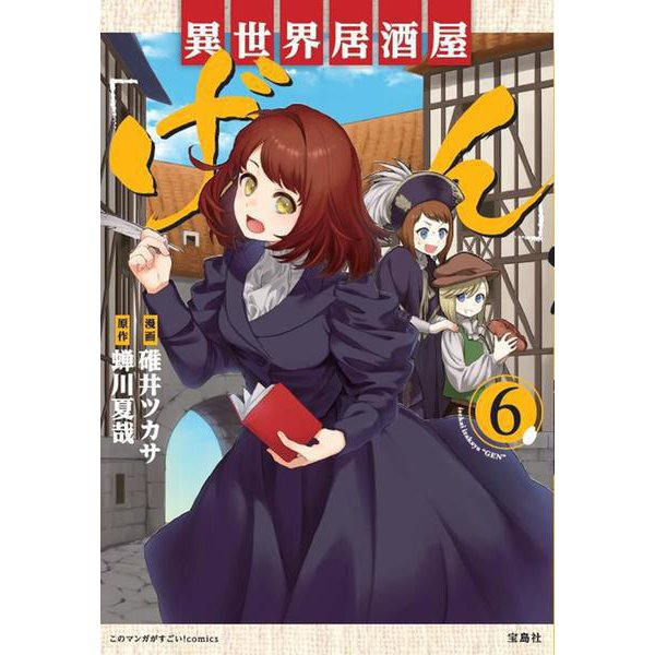 異世界居酒屋「げん」(6)(このマンガがすごい! comics) [単行本]