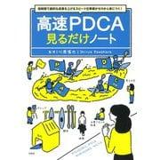 高速PDCA見るだけノート―短時間で劇的な成果を上げるスピード仕事術がゼロから身につく! [単行本]
