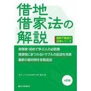 借地借家法の解説 4訂版 (最新不動産の法律シリーズ) [単行本]