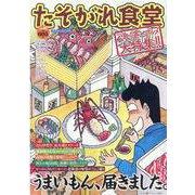たそがれ食堂<vol.23>(バーズコミックス プラス) [コミック]