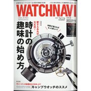 WATCH NAVI (ウォッチナビ) 2021年 04月号 [雑誌]