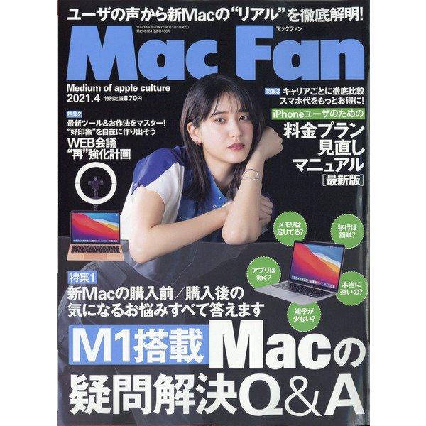 Mac Fan (マックファン) 2021年 04月号 [雑誌]